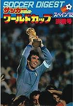サッカーダイジェスト スペイン'82 ワールドカップ決戦速報号 サッカーダイジェスト ワールドカップ決戦速報号