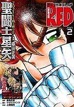 表紙: チャンピオンRED 2021年2月号 [雑誌]   車田正美
