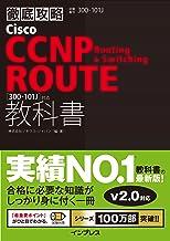 徹底攻略Cisco CCNP Routing & Switching ROUTE教科書[300-101J]対応 徹底攻略シリーズ