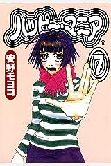 ハッピー・マニア 7巻 (FEEL COMICS) Kindle版