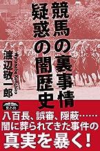 表紙: 競馬の裏事情 疑惑の闇歴史 (クラップ・まとめ文庫) | 渡辺 敬一郎