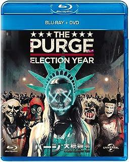 パージ/大統領令 ブルーレイ+DVDセット [Blu-ray]