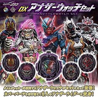 Bandai Kamen Rider Zi-O DX Another Rider Watch Set Build Ex-Aid Fourze Faiz(555 ) Wizard Ridewatch Set of 5 for Ziku Driver