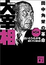 歴史劇画 大宰相 第五巻 田中角栄の革命 (講談社文庫)