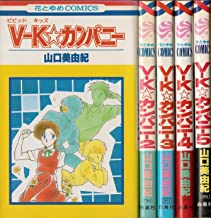 V-K(ビビッド・キッズ)★カンパニー コミック 1-5巻セット (花とゆめCOMICS)