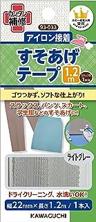KAWAGUCHI すそあげテープ アイロン接着 幅22mm×長さ1.2m ライトグレー 93-033