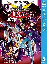 表紙: 遊☆戯☆王ARC-V 5 (ジャンプコミックスDIGITAL) | 高橋和希 スタジオ・ダイス
