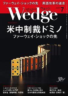 Wedge (ウェッジ) 2019年 7月号 [雑誌]