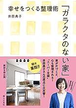 表紙: ガラクタのない家   井田典子