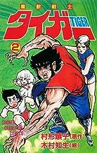 魔獣戦士タイガー 2 (少年チャンピオン・コミックス)