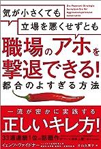 表紙: 気が小さくても立場を悪くせずとも職場のアホを撃退できる! 都合のよすぎる方法 | 片山 久美子