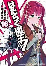 表紙: はたらく魔王さま!(16) (電撃コミックス) | 和ヶ原 聡司