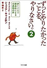 表紙: ずっとやりたかったことを、やりなさい。(2) | 菅 靖彦