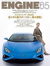 表紙: ENGINE 2020年5月号 [雑誌] | ENGINE編集部