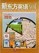 New Oriental English -- One-volume Edition in the Second Half of 2011--Complimentary 1 Piece of MP3 CD-ROM (Chinese Edition)