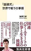 表紙: 「国連式」世界で戦う仕事術 (集英社新書)   滝澤三郎