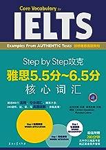 Step by Step攻克雅思5.5分~6.5分核心词汇 (江涛英语)