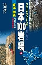 表紙: フリークライミング日本100岩場4 東海・関西 増補改訂新版 | 北山 真