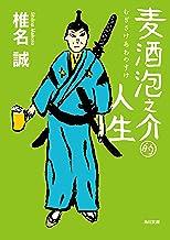 表紙: 麦酒泡之介的人生 (角川文庫) | 椎名 誠
