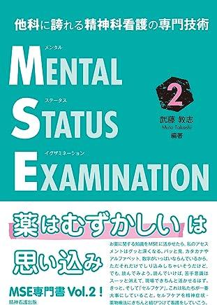 他科に誇れる精神科看護の専門技術 メンタルステータスイグザミネーション Vol.2