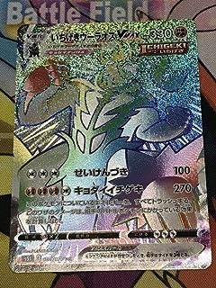 ポケモンカード いちげきウーラオス VMAX HR