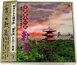 朗詠CD敷島 (2枚組)