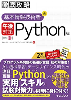 徹底攻略 基本情報技術者の午後対策 Python編 徹底攻略シリーズ