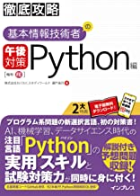 表紙: 徹底攻略 基本情報技術者の午後対策 Python編 徹底攻略シリーズ | 株式会社わくわくスタディワールド 瀬戸美月