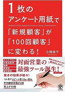 1枚のアンケート用紙で「新規顧客」が「100回顧客」に変わる!
