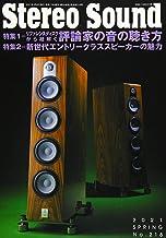[雑誌] Stereo Sound ステレオサウンド No.218