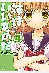 妹はいいものだ: 4 (4コマKINGSぱれっとコミックス) Kindle版