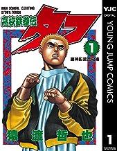 表紙: 高校鉄拳伝タフ 1 (ヤングジャンプコミックスDIGITAL) | 猿渡哲也