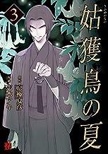 表紙: 姑獲鳥の夏(3) (カドカワデジタルコミックス) | 志水 アキ