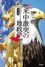 表紙: 米中激突の地政学   茂木誠