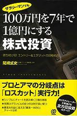 100万円を7年で1億円にする株式投資 Kindle版