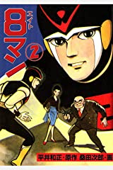8マン(2) Kindle版