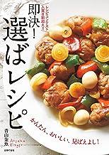 表紙: 即決! 選ばレシピ | 青山 金魚