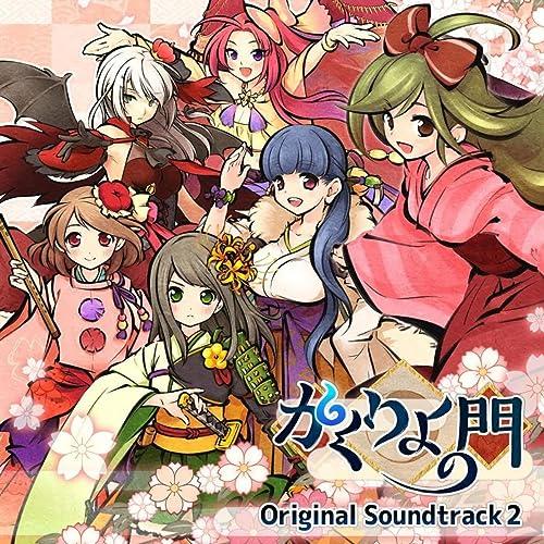 かくりよの門 Original Soundtrack2