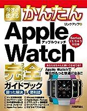 表紙: 今すぐ使えるかんたん Apple Watch完全ガイドブック 困った解決&便利技 [Series 1/2/3/4/5対応版] | リンクアップ