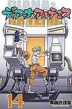 表紙: ディアーナ&アルテミス 分冊版 : 14 (アクションコミックス) | スタジオ・トア