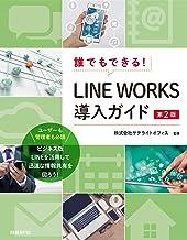 表紙: 誰でもできる!LINE WORKS導入ガイド 第2版 | 井上 健語