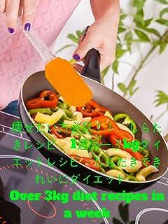 痩せたい方必見! しらたきレシピ 1週間-3kgダイエットレシピ しらたきできれいにダイエット Over 3kg diet recipes in a week