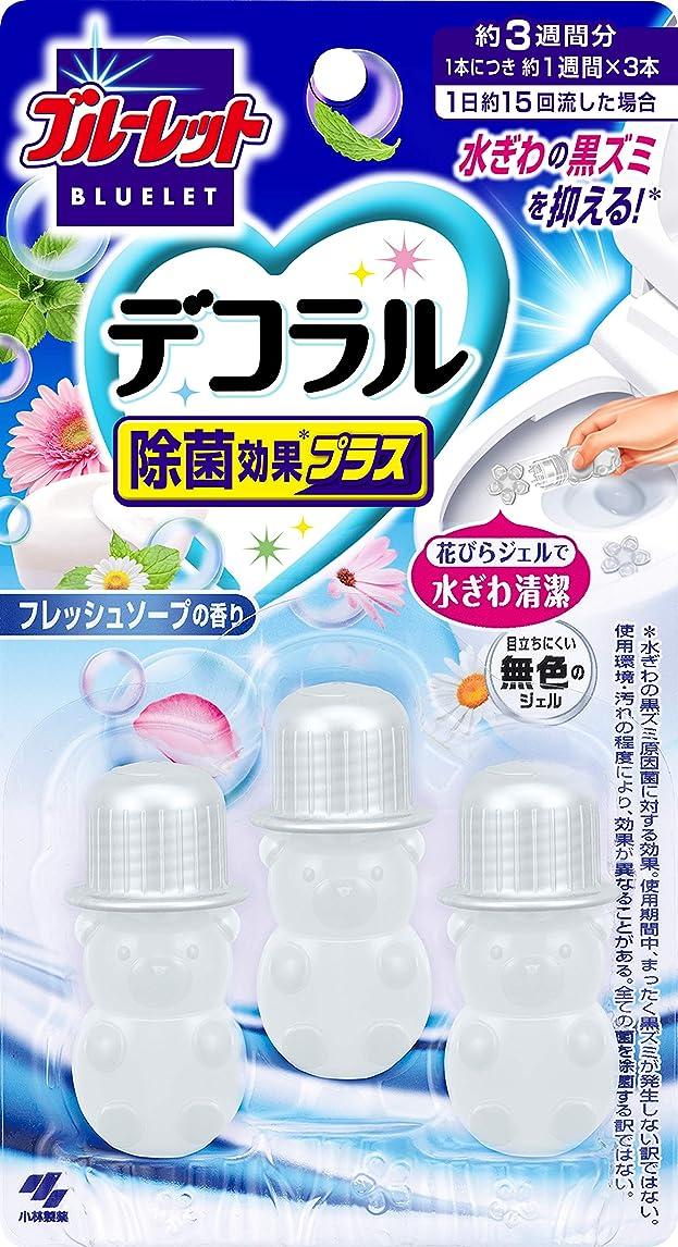 未使用鉱夫カメブルーレットデコラル除菌効果プラス トイレ便器の内側 香りと汚れ着付防止の花びらジェル フレッシュソープ 約21日分