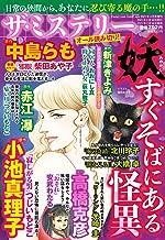 ザ・ミステリー 妖 すぐそばにある怪異 [雑誌] (OHZORA ミステリーコミックス)