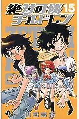 絶対可憐チルドレン(15) (少年サンデーコミックス) Kindle版