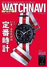 表紙: WATCH NAVI 4月号2020spring [雑誌] | WATCH NAVI編集部