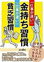 表紙: 「仕事が速い」金持ち習慣 「仕事が遅い」貧乏習慣   ayaka
