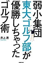表紙: 弱小集団東大ゴルフ部が優勝しちゃったゴルフ術 | 井上 透