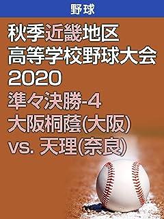 秋季近畿地区高等学校野球大会 2020 準々決勝-4 大阪桐蔭(大阪) vs. 天理(奈良)