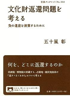 文化財返還問題を考える: 負の遺産を清算するために (岩波ブックレット)